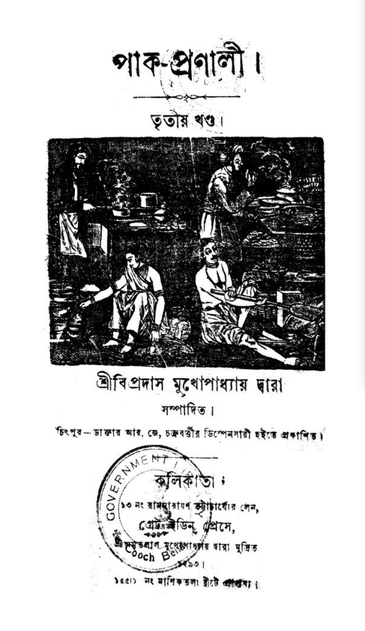 Title page for Bipra Das Mukhopadhyay's cookbook, Pak Pranali, vol. 3, shows the original 1875 wood block illustration of 4 cooks, 2 seated, most men, in various stages of cookery: one over a wood cookstove with steaming pots, one balancing numerous steaming hot bowls of food, a woman seated dishing up perhaps rice into bowls, and a man seated mixing ingredients with a paddle in a large container. Screenshot image courtesy of archives.org and Digital Library of India, item 2015.316180c.